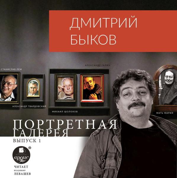Аудиокнига Портретная галерея. Выпуск 1