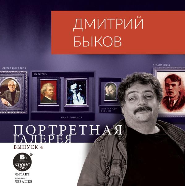 Аудиокнига Портретная галерея. Выпуск 4