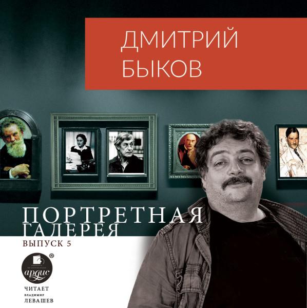 Аудиокнига Портретная галерея. Выпуск 5