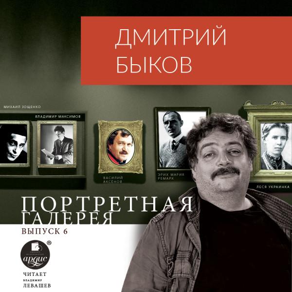 Аудиокнига Портретная галерея. Выпуск 6