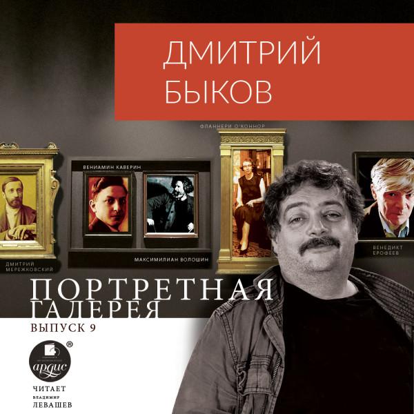 Аудиокнига Портретная галерея. Выпуск 9
