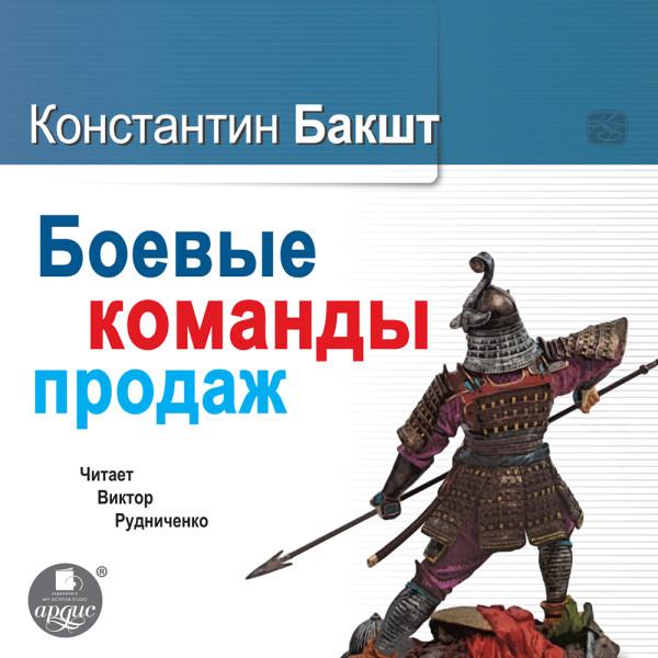 Аудиокнига Боевые команды продаж