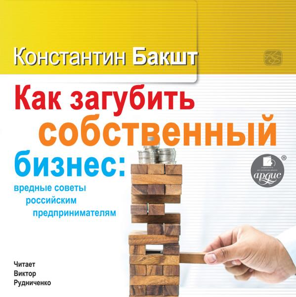 Аудиокнига Как загубить собственный бизнес: вредные советы российским предпринимателям