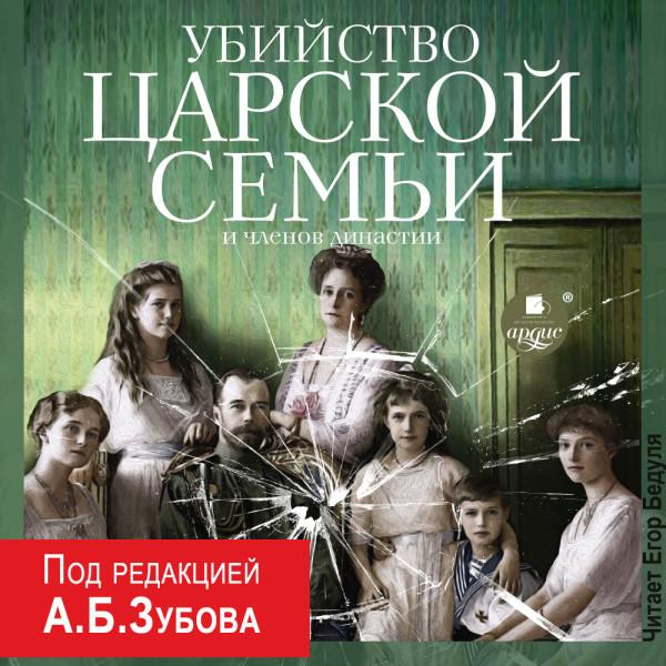 Аудиокнига Убийство Царской семьи и членов династии