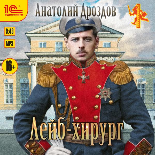 Аудиокнига Лейб-хирург