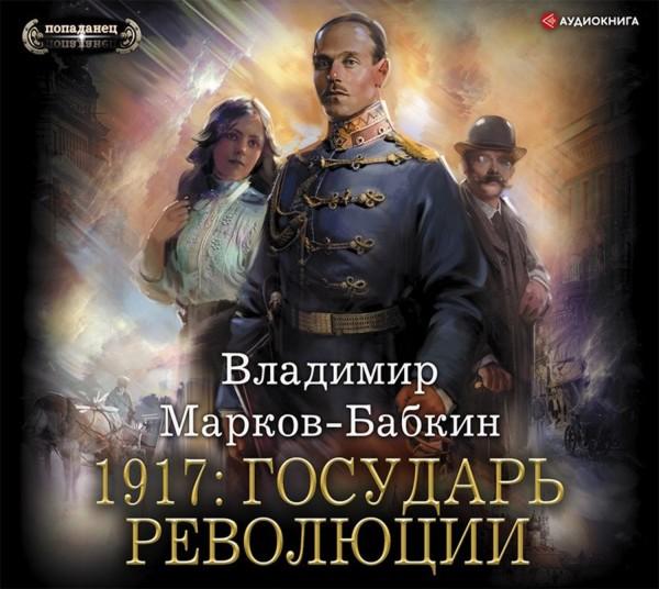 Аудиокнига 1917: Государь революции