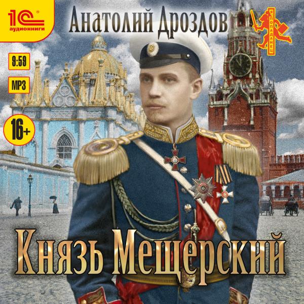 Аудиокнига Князь Мещерский