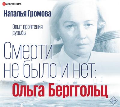 Аудиокнига Смерти не было и нет: Ольга Берггольц