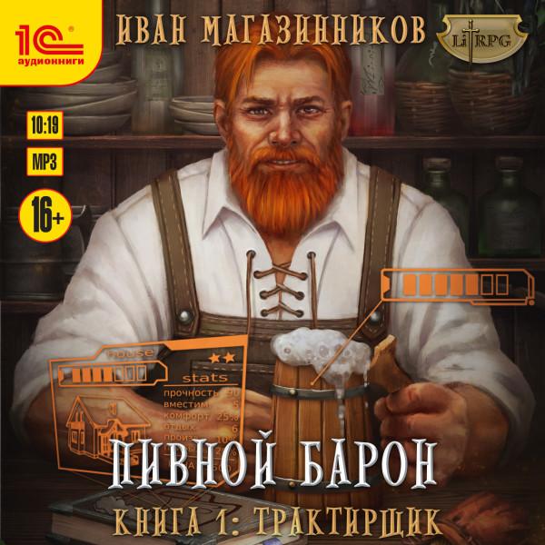 Аудиокнига Пивной барон. Трактирщик