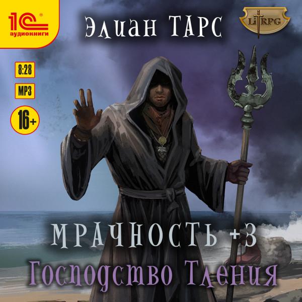 Аудиокнига Мрачность +3. Господство Тления