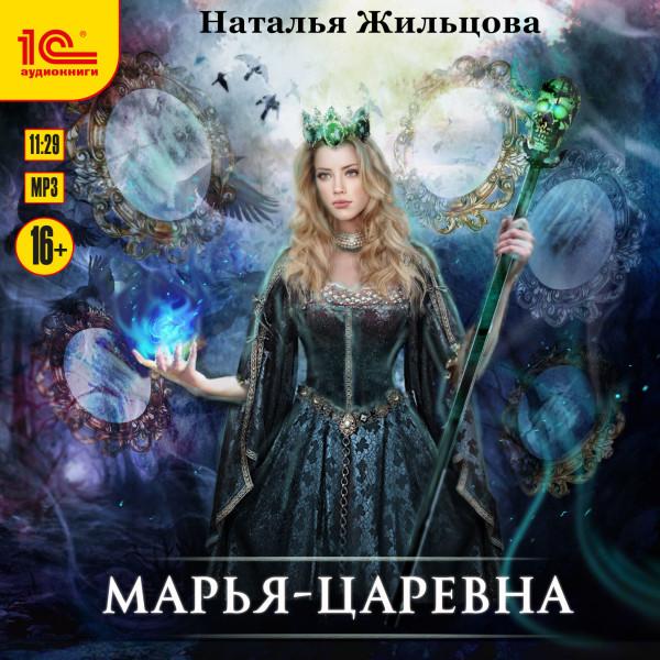 Аудиокнига Марья-Царевна