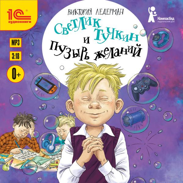 Аудиокнига Светлик Тучкин и Пузырь желаний