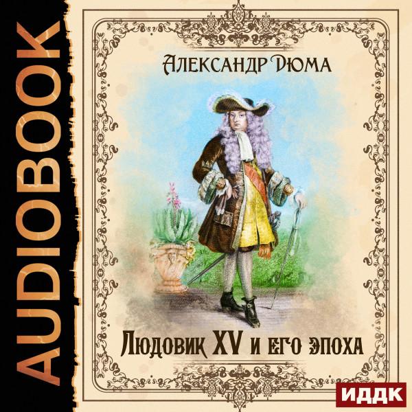 Аудиокнига Людовик XV и его эпоха