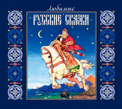 Аудиокнига Любимые русские сказки