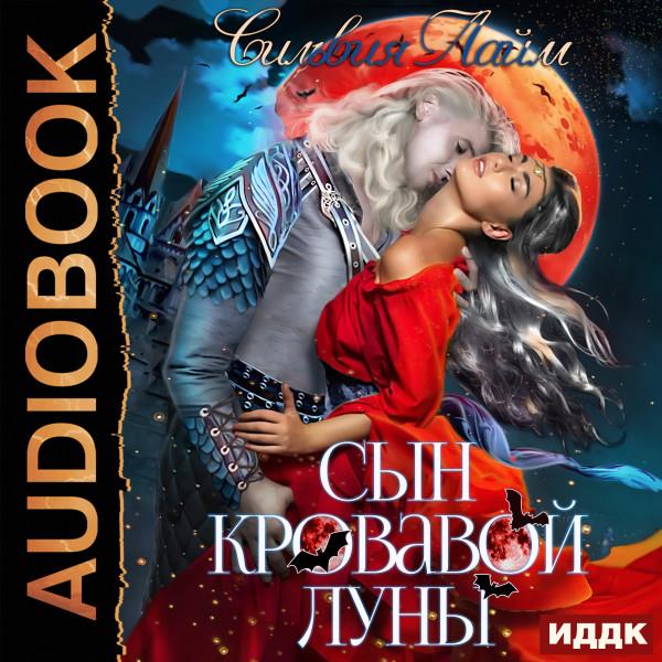 Аудиокнига Сын кровавой луны