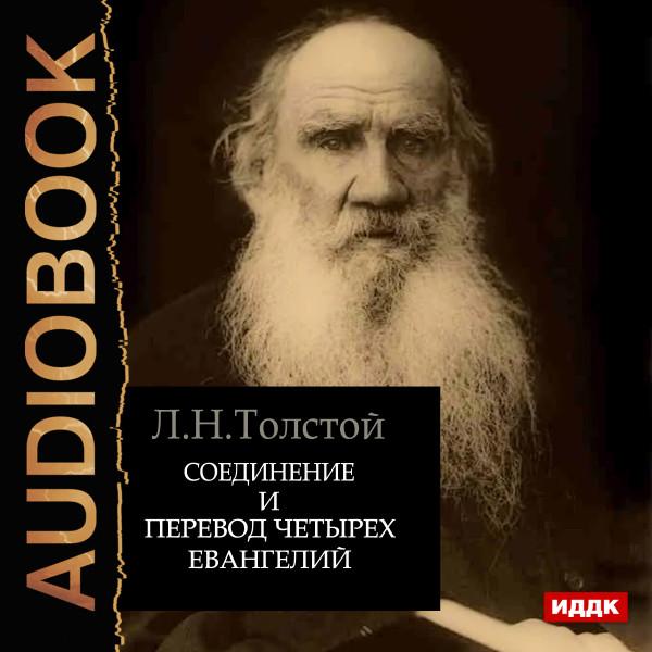 Аудиокнига Соединение и перевод четырех Евангелий