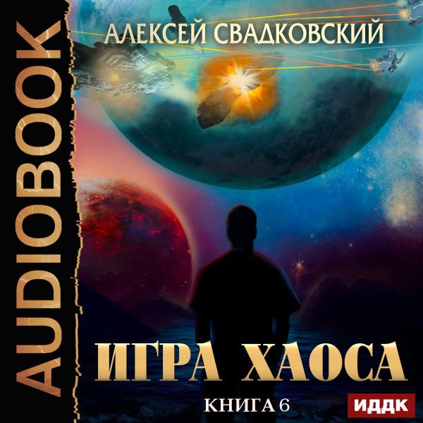Аудиокнига Игра Хаоса. Книга 6. Время перемен