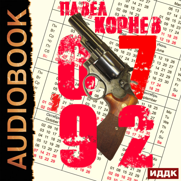 Аудиокнига 07'92