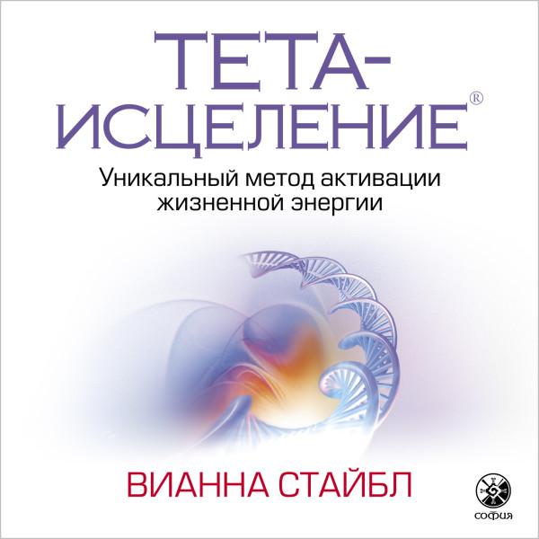 Аудиокнига Тета-исцеление. Уникальный метод активации жизненной энергии