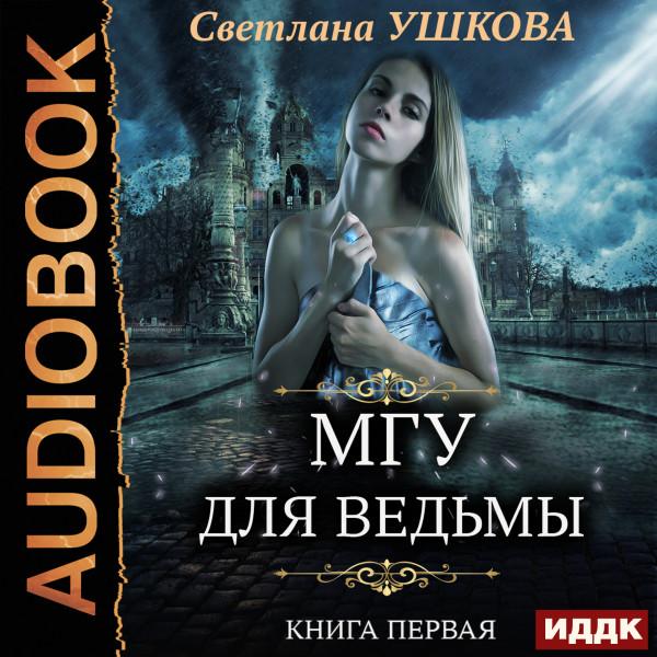 Аудиокнига МГУ для ведьмы. Книга 1