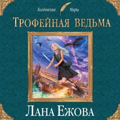 Аудиокнига Трофейная ведьма