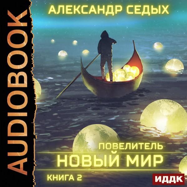 Аудиокнига Повелитель. Книга 2. Новый мир