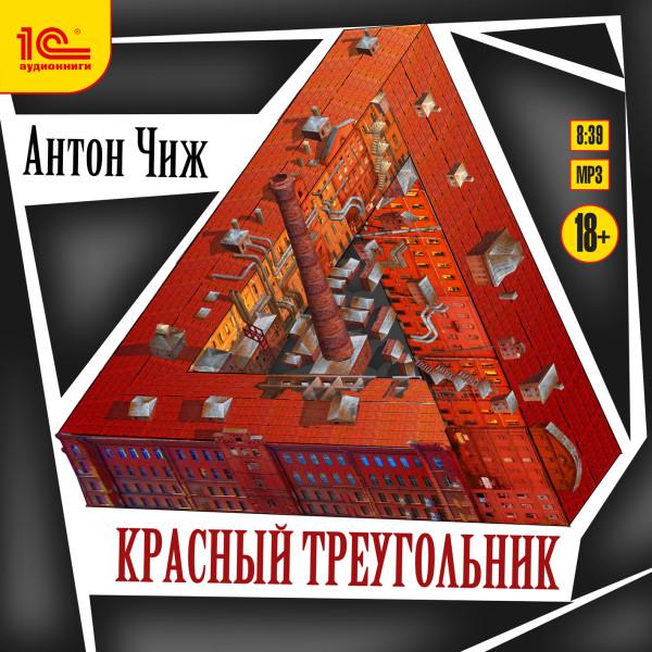 Аудиокнига Красный треугольник