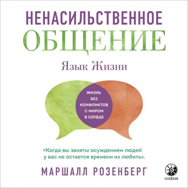 Аудиокнига Ненасильственное общение. Язык жизни