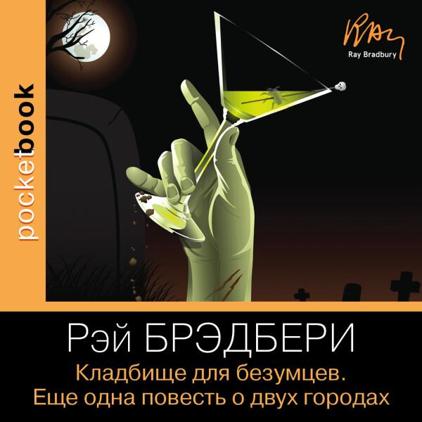 Аудиокнига Кладбище для безумцев