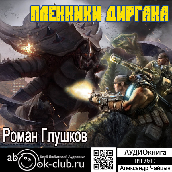 Аудиокнига Пленники Диргана