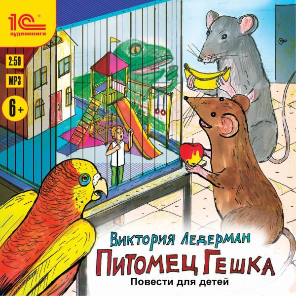 Аудиокнига Питомец Гешка. Повести для детей