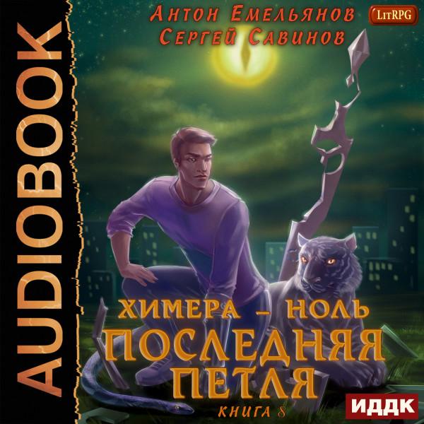Аудиокнига Последняя петля. Книга 8. Химера-ноль