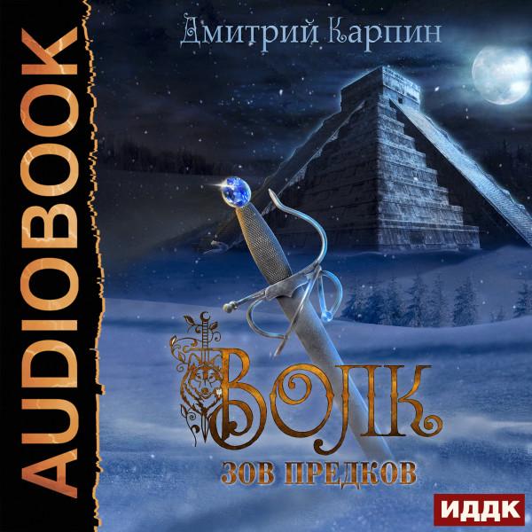 Аудиокнига Волк. Книга 2. Зов предков