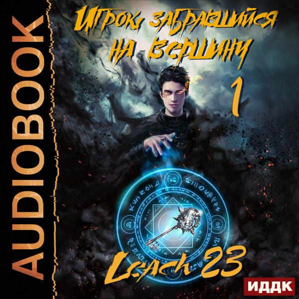 Аудиокнига Игрок, забравшийся на вершину. Книга 1