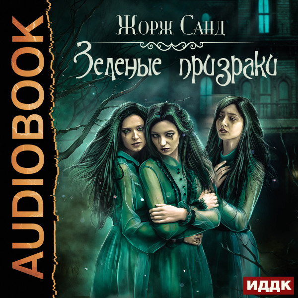 Аудиокнига Зеленые призраки