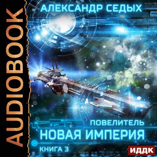 Аудиокнига Повелитель. Книга 3. Новая империя