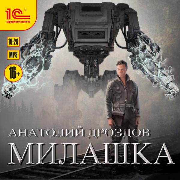 Аудиокнига Милашка