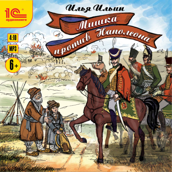 Аудиокнига Мишка против Наполеона