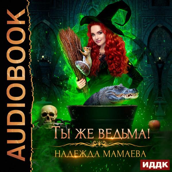 Аудиокнига Ты же ведьма!