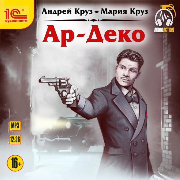 Аудиокнига Ар-Деко