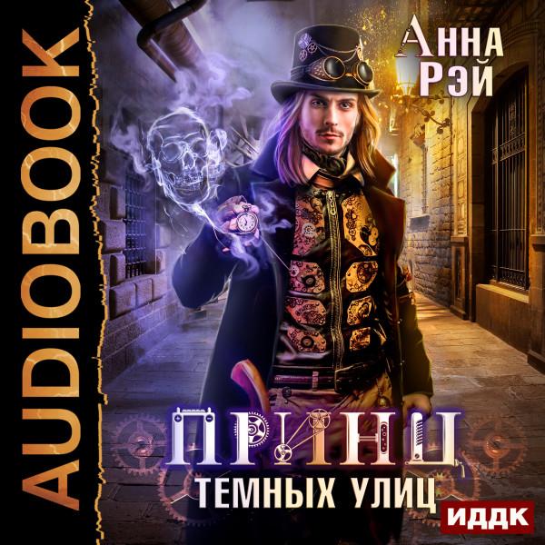Аудиокнига Магическая механика. Книга 1. Принц темных улиц