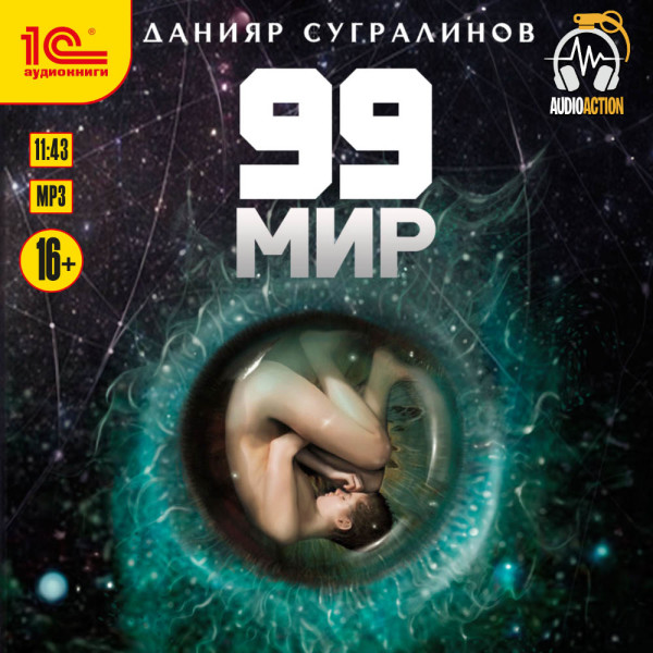 Аудиокнига 99 мир