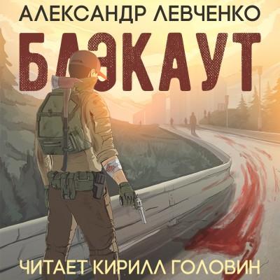 Аудиокнига Блэкаут