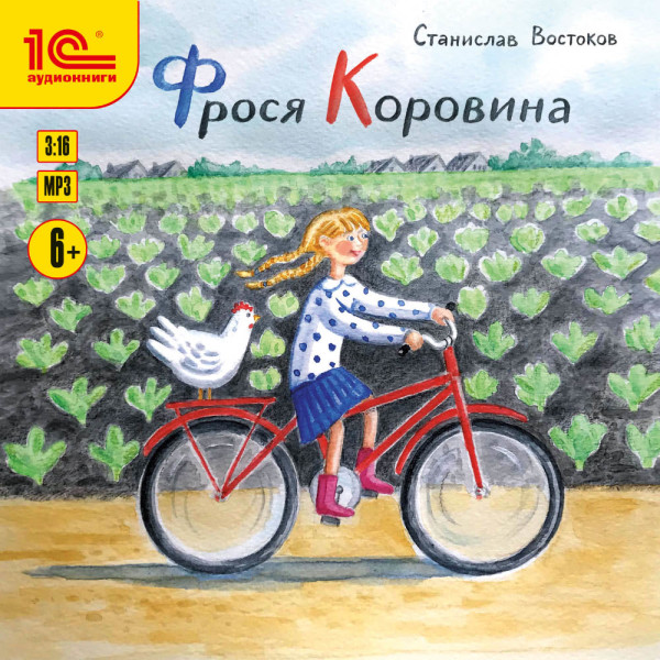 Аудиокнига Фрося Коровина