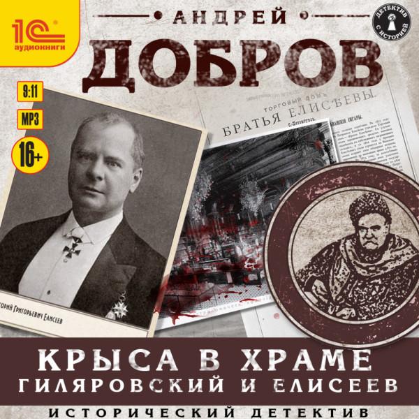 Аудиокнига Крыса в храме. Гиляровский и Елисеев
