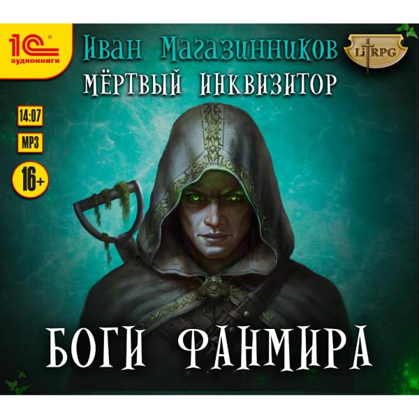 Аудиокнига Мертвый инквизитор. Боги Фанмира