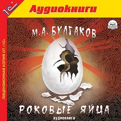 Аудиокнига Роковые яйца.