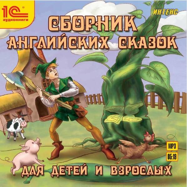 Аудиокнига Сборник английских сказок для детей и взрослых.