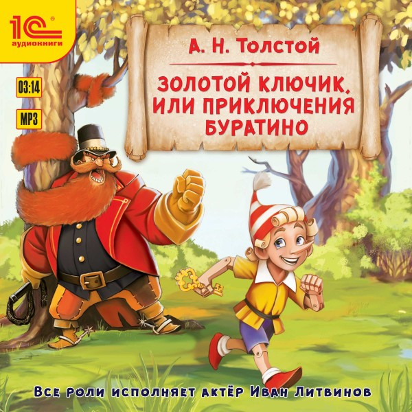 Аудиокнига Золотой ключик, или приключения Буратино