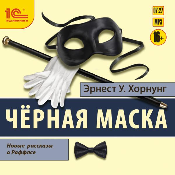 Аудиокнига Черная маска. Избранные рассказы о Раффлсе